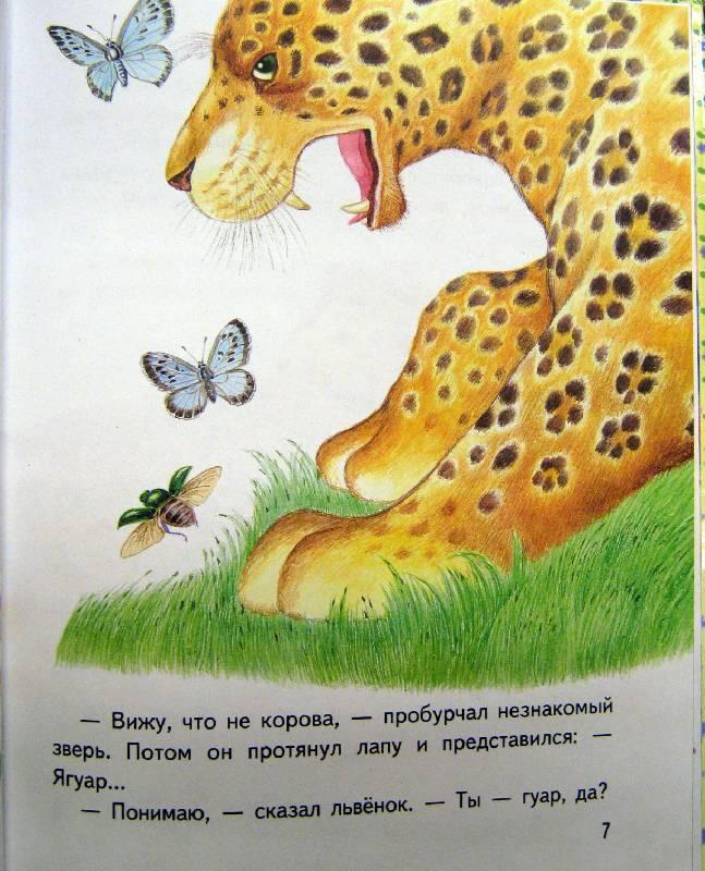 Иллюстрация 14 из 18 для Читаем сами. Разговоры животных - Е. Позина   Лабиринт - книги. Источник: Спанч Боб