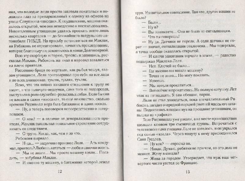 Иллюстрация 6 из 6 для Смерть на кончике хвоста - Виктория Платова   Лабиринт - книги. Источник: Zhanna