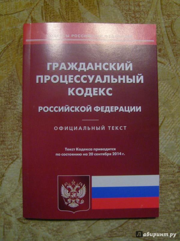 Иллюстрация 1 из 15 для Гражданский процессуальный кодекс Российской Федерации по состоянию на 20 сентября 2014 года | Лабиринт - книги. Источник: Никита Фидык