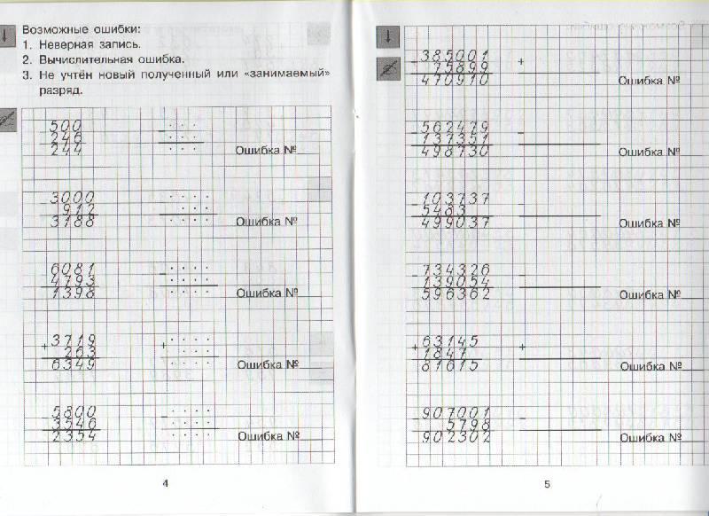 Иллюстрация 8 из 8 для Математика. 3-4 класс. Тренажер. Трудные случаи в изучении математики. ФГОС - Мишакина, Новак, Соковрилова | Лабиринт - книги. Источник: Апрелия