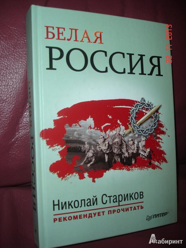 Иллюстрация 2 из 17 для Белая Россия - Куприн, Туркул | Лабиринт - книги. Источник: Kassavetes