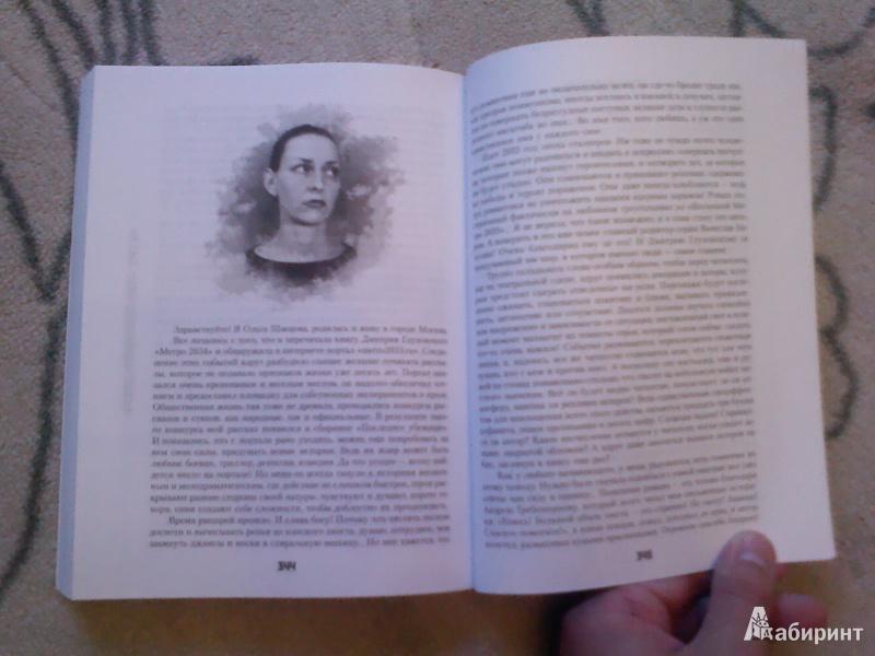Иллюстрация 8 из 26 для Стоящий у двери - Ольга Швецова   Лабиринт - книги. Источник: К Л Я К С А
