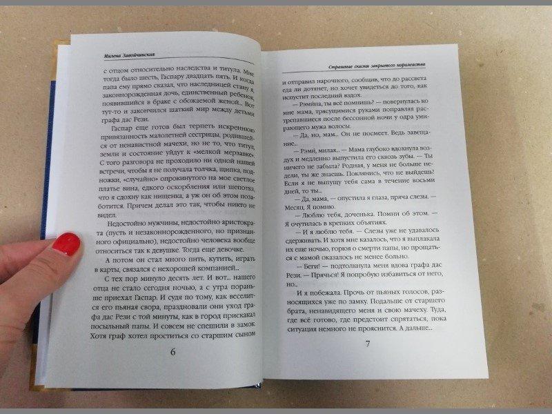 Иллюстрация 26 из 35 для Струны волшебства. Книга 1. Страшные сказки закрытого королевства - Милена Завойчинская   Лабиринт - книги. Источник: dbyyb