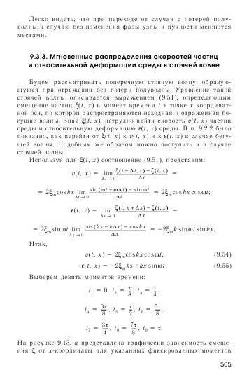 Иллюстрация 10 из 33 для Современный курс физики. Механика - Лев Тарасов | Лабиринт - книги. Источник: TatyanaN