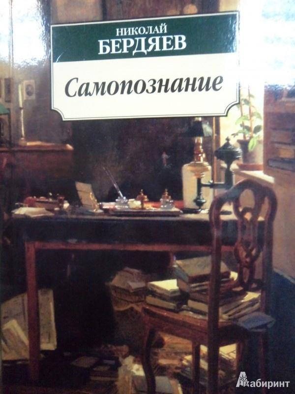 Иллюстрация 1 из 7 для Самопознание. Опыт философской автобиографии - Николай Бердяев | Лабиринт - книги. Источник: Karfagen
