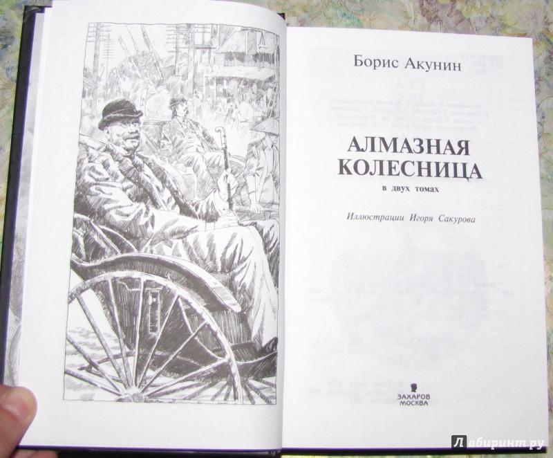 Алмазная колесница с иллюстрациями