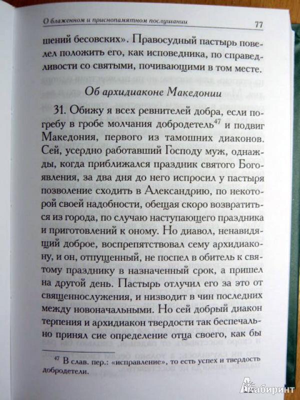 Иллюстрация 9 из 29 для Лествица - Иоанн Преподобный | Лабиринт - книги. Источник: ***Лариса***