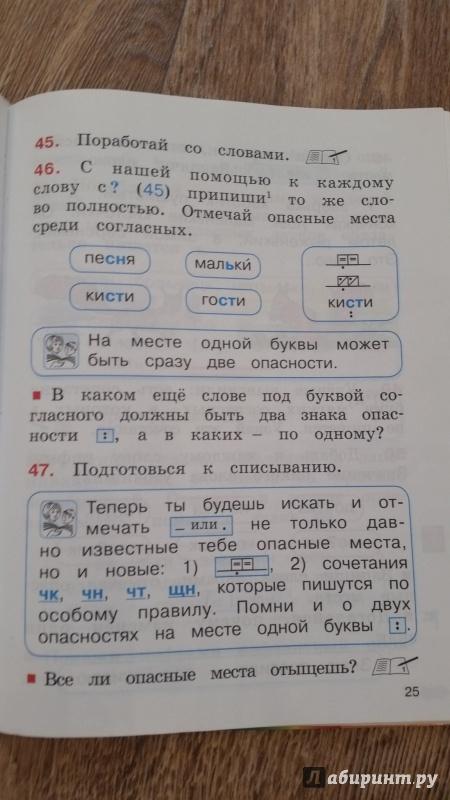 Иллюстрация 9 из 15 для Русский язык. 2 класс. Учебник. В 2-х частях. Часть 1. ФГОС - Соловейчик, Кузьменко   Лабиринт - книги. Источник: Gelia