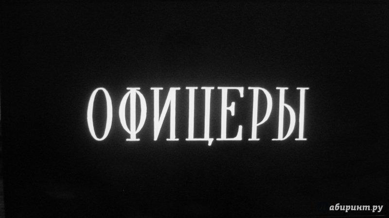 Иллюстрация 1 из 13 для Офицеры (DVD) - Владимир Роговой | Лабиринт - . Источник: ДмиТриЙохохо