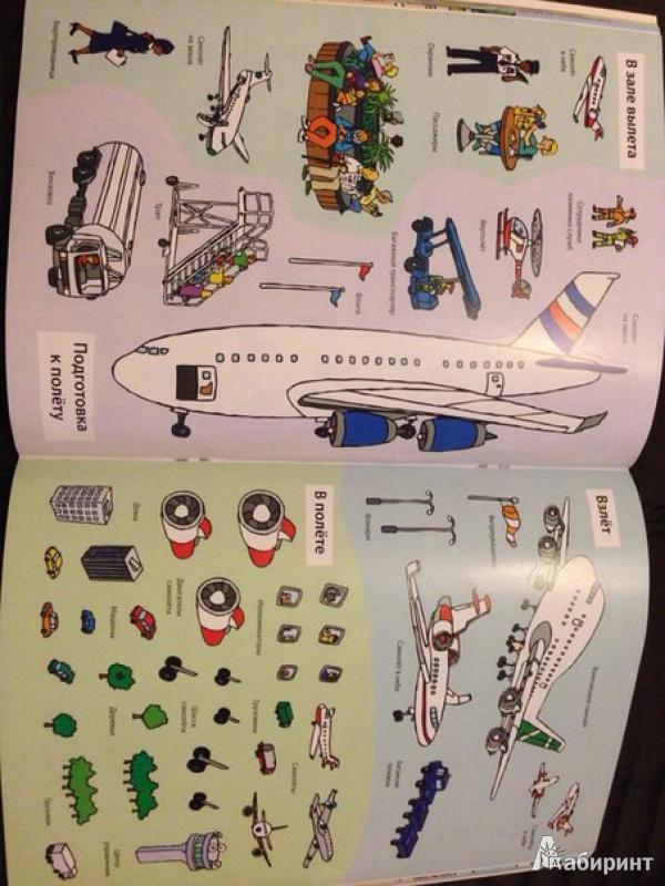 Иллюстрация 19 из 27 для Большая книга раскрасок и наклеек ...