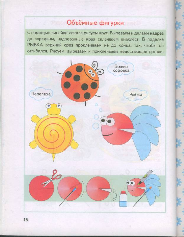 Иллюстрация 14 из 21 для Поделки из бумаги - Анистратова, Гришина   Лабиринт - книги. Источник: Кошки-мышки