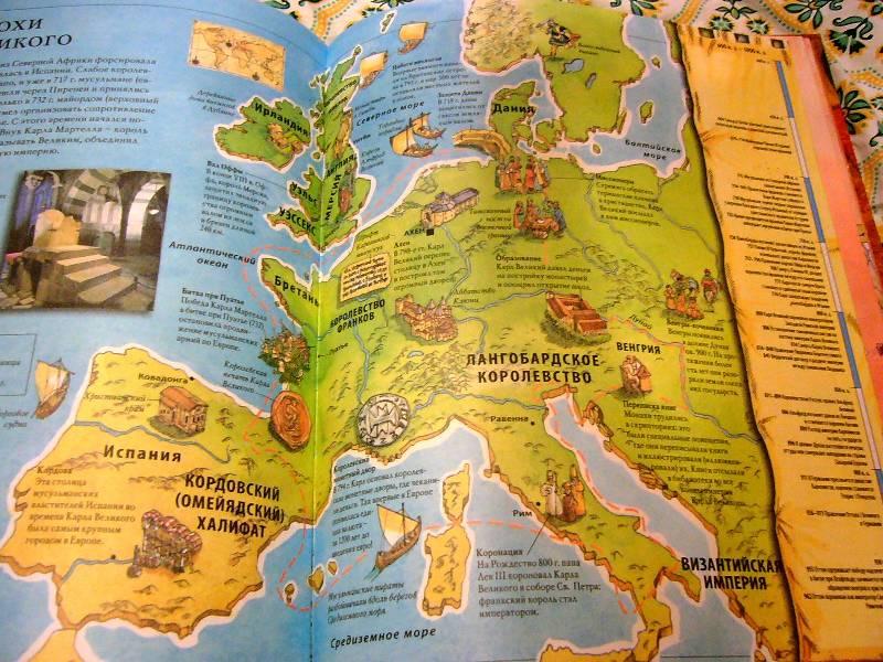 Иллюстрация 11 из 21 для Древний мир. Средние века: иллюстрированный атлас - Саймон Адамс | Лабиринт - книги. Источник: Nika
