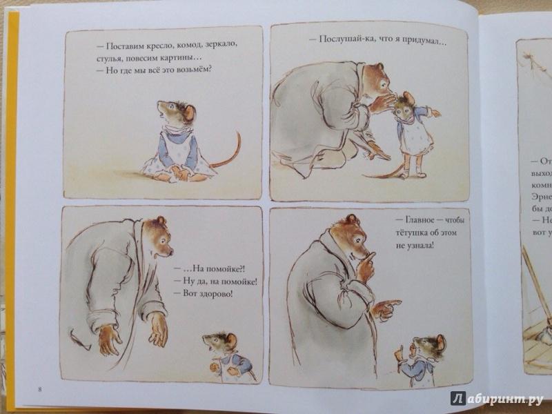 Иллюстрация 9 из 20 для Комната Жозефины. Пикник - Габриэль Венсан | Лабиринт - книги. Источник: antonnnn