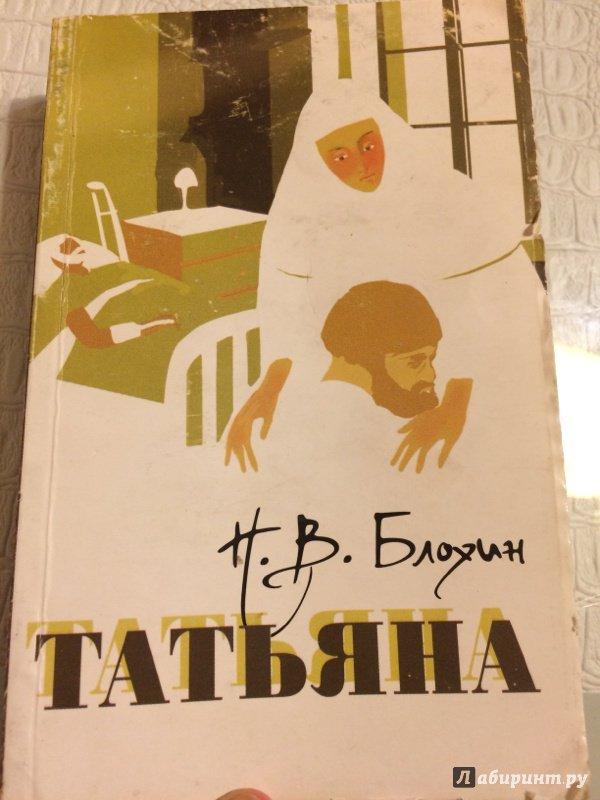Иллюстрация 1 из 2 для Татьяна - Николай Блохин | Лабиринт - книги. Источник: Светлана