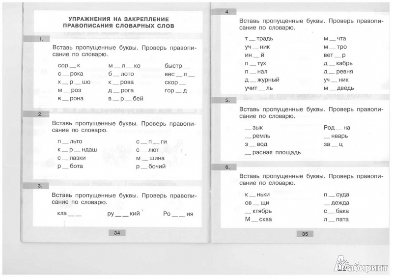 Иллюстрация 12 из 19 для Русский язык. 1-2 классы. Тренажер. Учу словарные слова. ФГОС - Мишакина, Гладкова, Митрофанова, Бухтеярова | Лабиринт - книги. Источник: TNadin