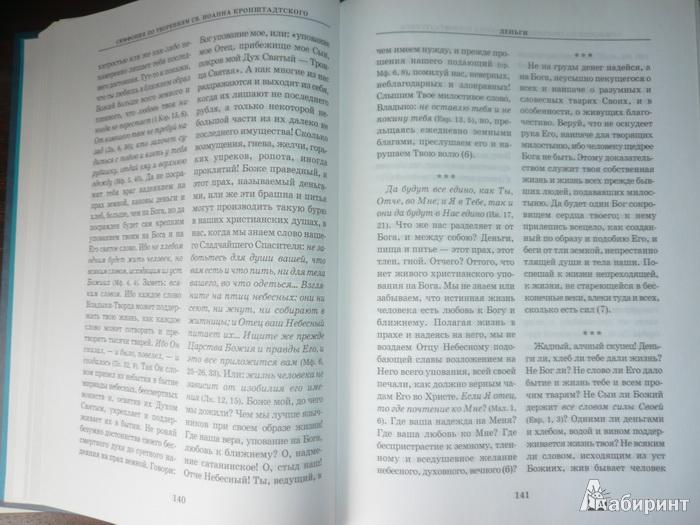 Иллюстрация 4 из 9 для Симфония по творениям святого праведного Иоанна Кронштадтского - Святой праведный Иоанн Кронштадтский | Лабиринт - книги. Источник: Nadezhda_S