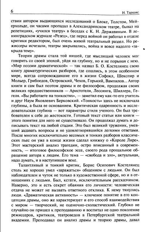 Иллюстрация 5 из 14 для Драма и действие. Лекции по теории драмы - Борис Костелянец   Лабиринт - книги. Источник: knigoved