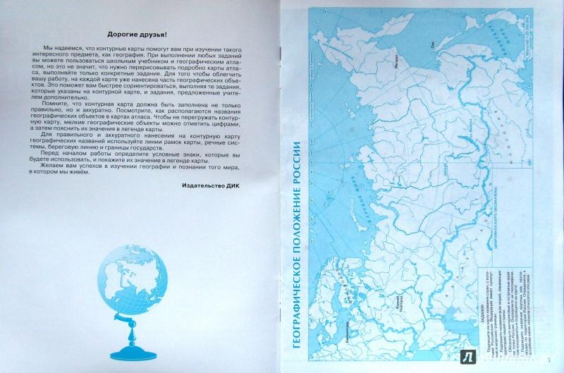 Иллюстрация 8 из 28 для География. 8 класс. Контурные карты. ФГОС | Лабиринт - книги. Источник: Соловьев  Владимир