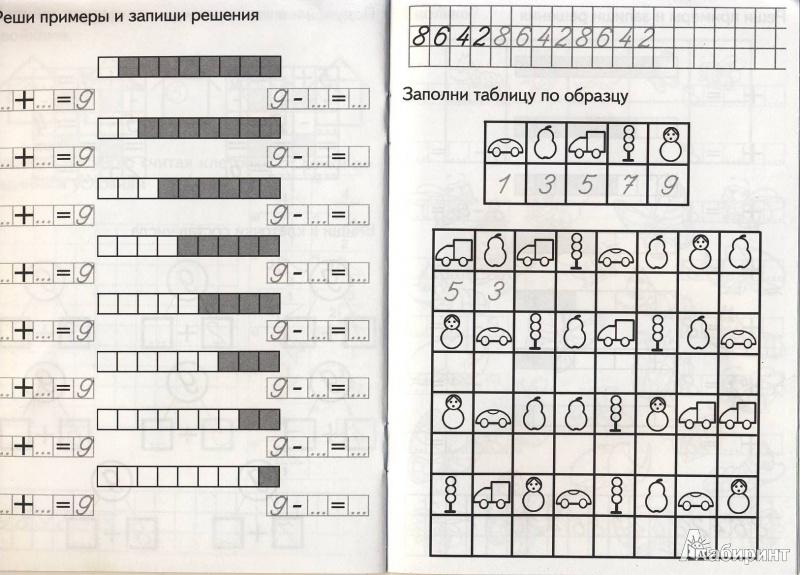 Иллюстрация 8 из 27 для ДЕВЯТЬ - состав числа - И. Медеева | Лабиринт - книги. Источник: Мила