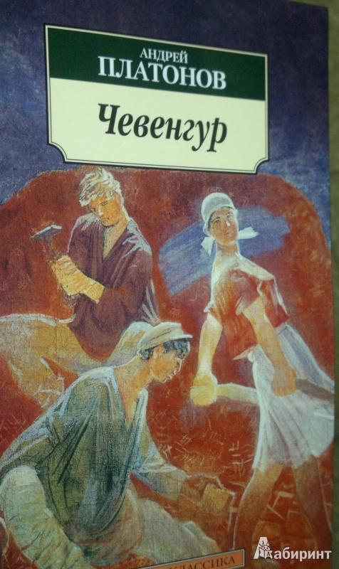 Иллюстрация 1 из 7 для Чевенгур - Андрей Платонов | Лабиринт - книги. Источник: Леонид Сергеев