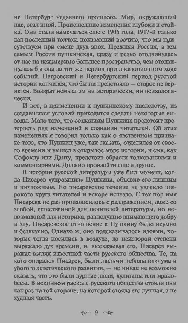 Иллюстрация 11 из 23 для Я вас любил... - Александр Пушкин | Лабиринт - книги. Источник: Сурикатя