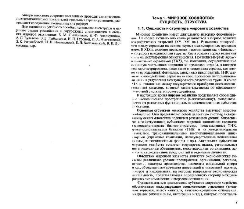 Иллюстрация 6 из 12 для Мировая экономика: конспект лекций - Воронин, Кандакова, Подмолодина | Лабиринт - книги. Источник: Юта
