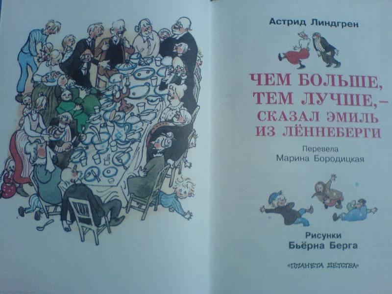 Иллюстрация 16 из 31 для Чем больше, тем лучше,- сказал Эмиль из Леннеберги - Астрид Линдгрен | Лабиринт - книги. Источник: Киви