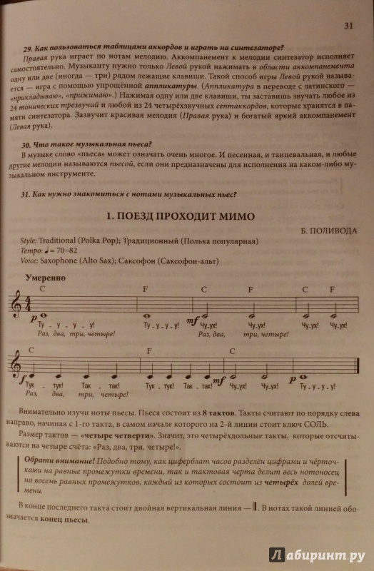 Иллюстрация 1 из 5 для Самоучитель игры на синтезаторе в вопросах и ответах - Поливода, Сластененко   Лабиринт - книги. Источник: Девяткина  Мария