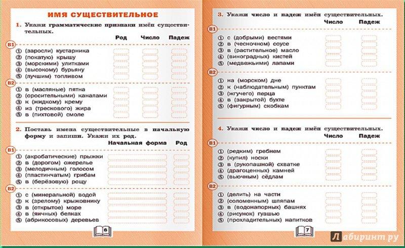 Иллюстрация 2 из 15 для Грамматический тренажёр. 3 класс. Части речи. ФГОС - Лариса Чурсина | Лабиринт - книги. Источник: Пастухова  Наташенька