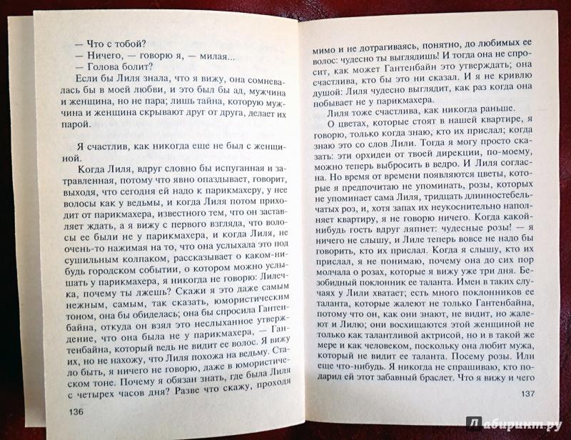 Иллюстрация 1 из 38 для Назову себя Гантенбайн - Макс Фриш | Лабиринт - книги. Источник: nata_romina