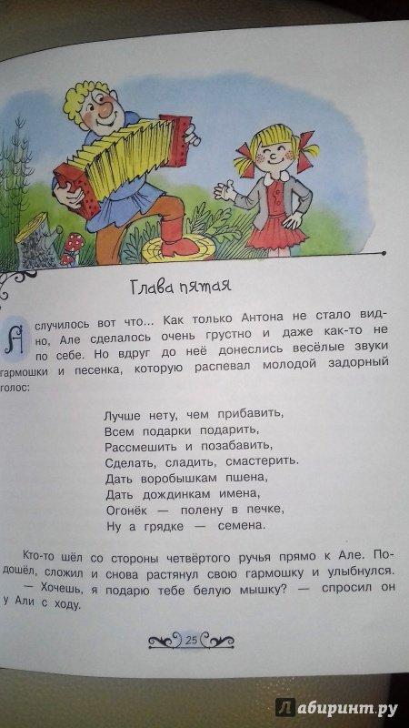 Иллюстрация 13 из 21 для Может, Нуль не виноват? - Ирина Токмакова | Лабиринт - книги. Источник: Лабиринт