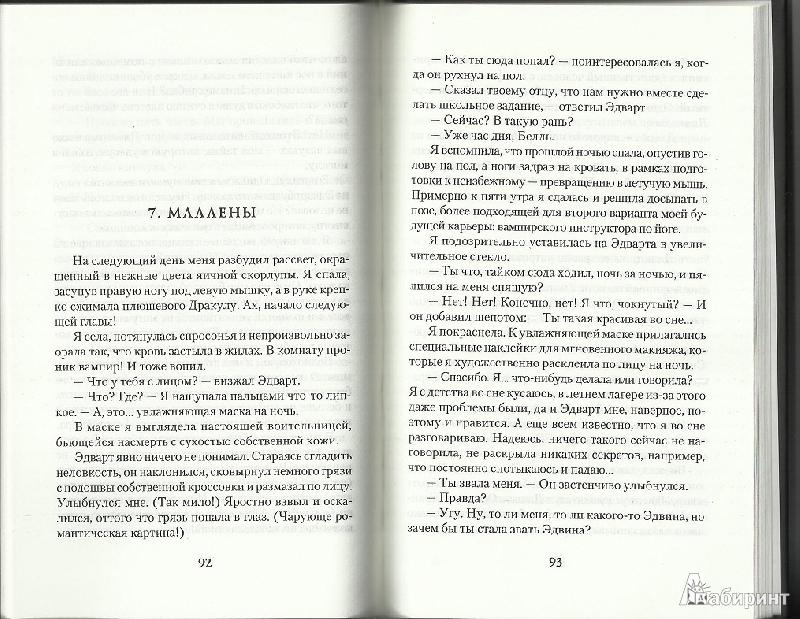 Иллюстрация 3 из 21 для В ночь глухую (пародия) | Лабиринт - книги. Источник: Абрамкина  Оксана