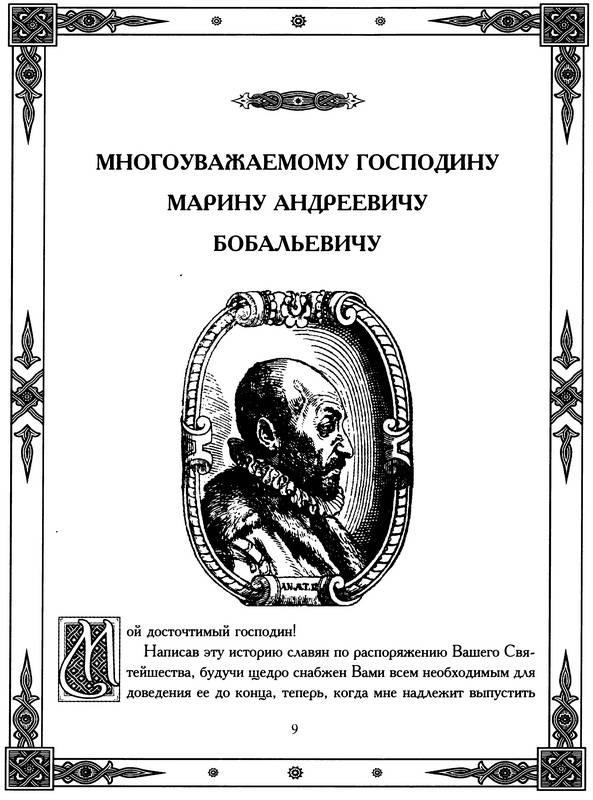 Иллюстрация 2 из 11 для Славянское царство - Мавро Орбини   Лабиринт - книги. Источник: Ялина
