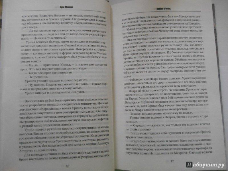 Иллюстрация 17 из 26 для Отвага и честь. Грэм Макнилл - Грэм Макнилл | Лабиринт - книги. Источник: Ермакова Юлия