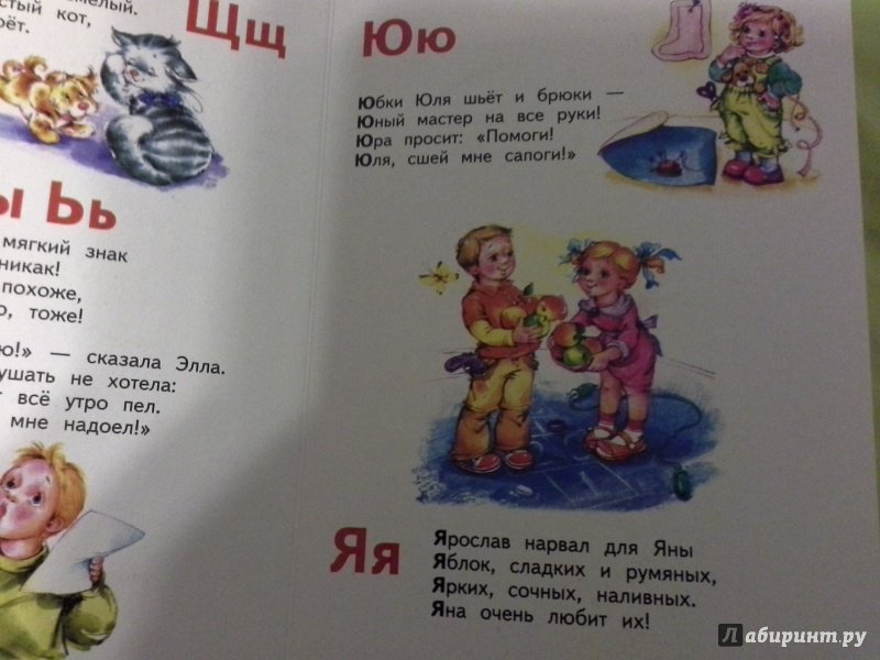 Иллюстрация 14 из 30 для Азбука с именами - Людмила Уланова | Лабиринт - книги. Источник: Родионова Жанна