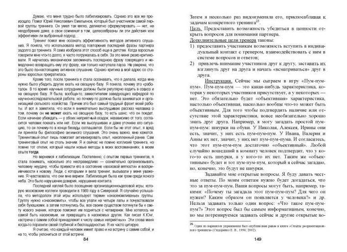 Иллюстрация 12 из 15 для Тренинг коммуникативной компетентности в деловом взаимодействии - Елена Сидоренко | Лабиринт - книги. Источник: Юта