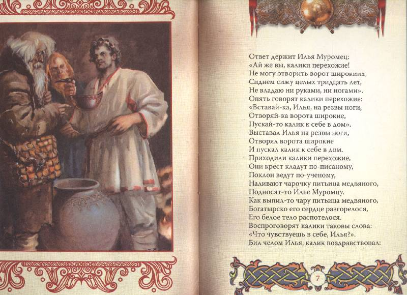 Иллюстрация 3 из 18 для Древнерусские богатыри | Лабиринт - книги. Источник: РИВА