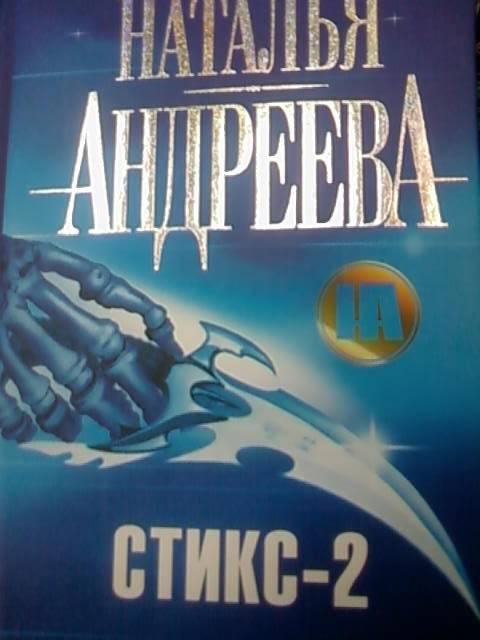 Иллюстрация 1 из 5 для Стикс-2 - Наталья Андреева | Лабиринт - книги. Источник: lettrice