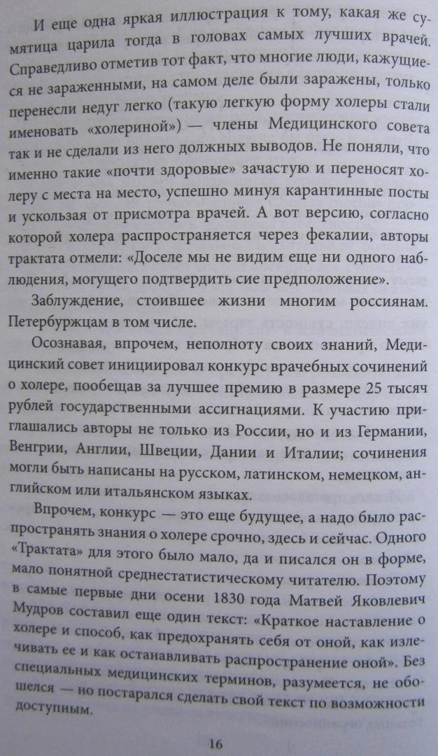 Иллюстрация 35 из 52 для Агонизирующая столица - Дмитрий Шерих   Лабиринт - книги. Источник: Сурикатя