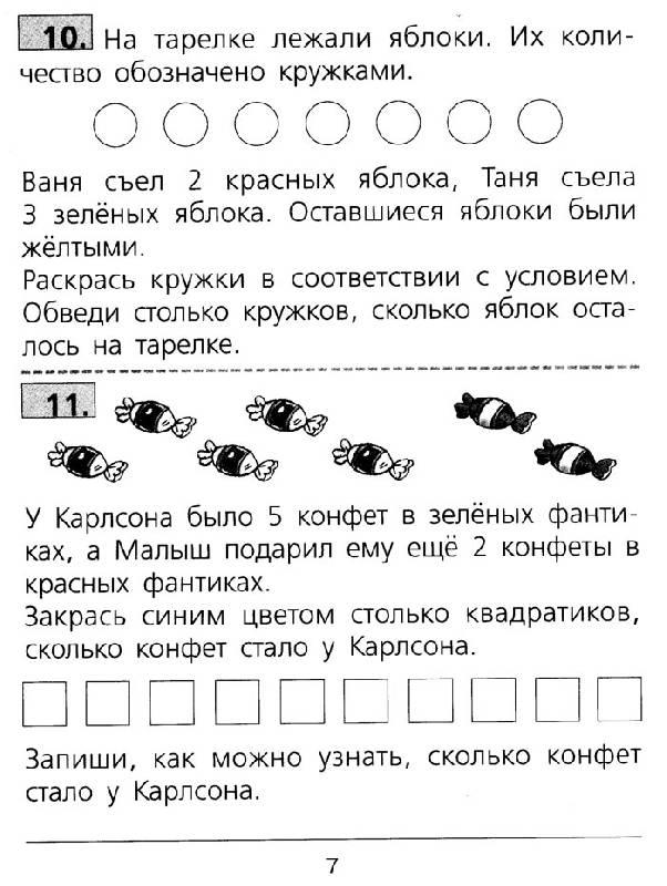 Иллюстрация 5 из 13 для Тренажер по математике для 1 класса. Обучение решению задач. ФГОС - Анна Белошистая   Лабиринт - книги. Источник: Кнопа2