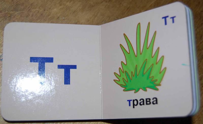 Иллюстрация 8 из 15 для Изучаем буквы (10 книжек, 40 магнитов, маркер)   Лабиринт - книги. Источник: sirafima