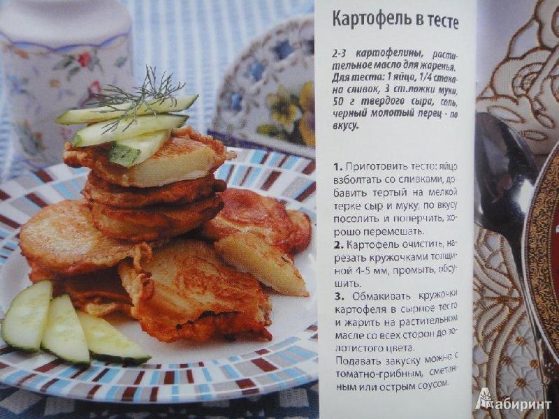 Иллюстрация 5 из 9 для Вкусности из картошки | Лабиринт - книги. Источник: Кудрявцева  Анастасия Евгеньевна