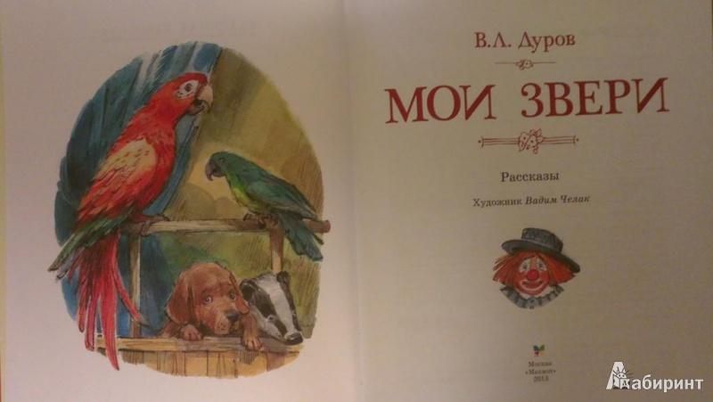 Иллюстрация 4 из 35 для Мои звери - Владимир Дуров | Лабиринт - книги. Источник: Katty