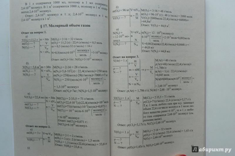 Иллюстрация 2 из 4 для Химия. 8 класс. Домашняя работа к учебнику О.С. Габриеляна - Ольга Сергеева   Лабиринт - книги. Источник: Марина
