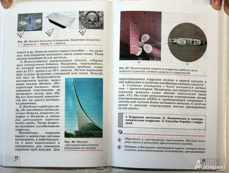 Иллюстрация 29 из 67 для Химия. 9 класс. Учебник. Вертикаль - Олег Габриелян | Лабиринт - книги. Источник: Batterfly