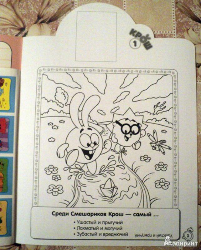 Иллюстрация 3 из 10 для Смешарики. Крош. Наклей и раскрась (№1333) | Лабиринт - книги. Источник: Миссис Бонд
