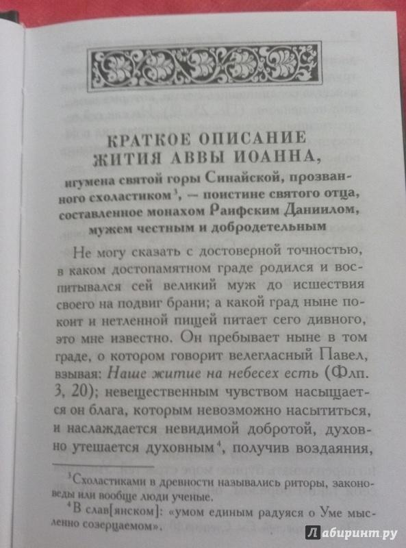 Иллюстрация 15 из 29 для Лествица - Иоанн Преподобный   Лабиринт - книги. Источник: Алена