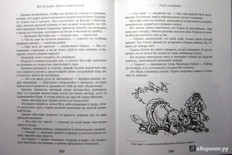 Иллюстрация 43 из 48 для Алиса и крестоносцы - Кир Булычев | Лабиринт - книги. Источник: Соловьев  Владимир