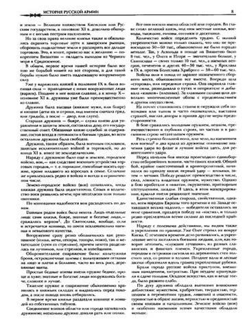 Иллюстрация 52 из 52 для История русской армии | Лабиринт - книги. Источник: Золотая рыбка