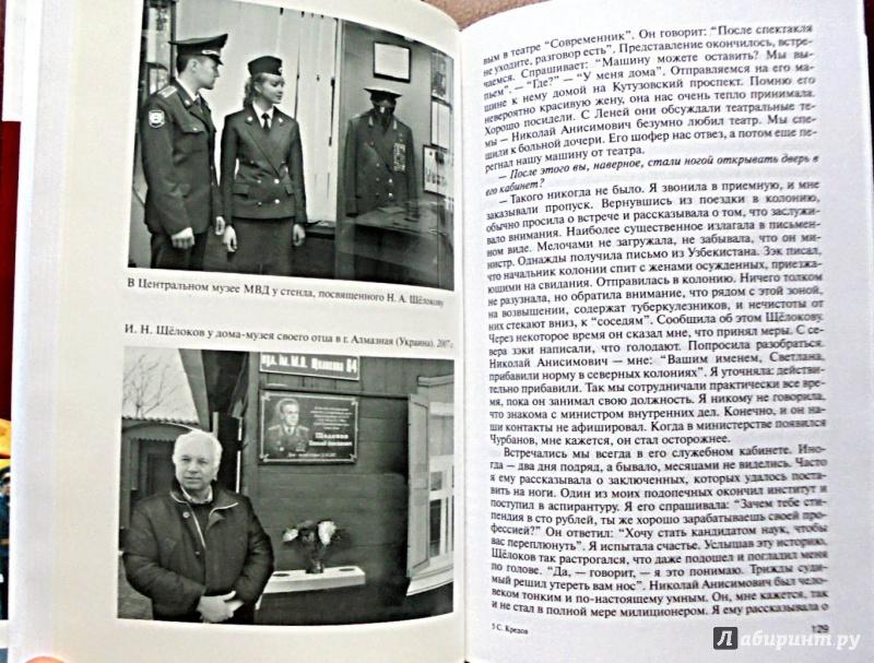 Иллюстрация 19 из 45 для Щелоков - Сергей Кредов | Лабиринт - книги. Источник: Александр Н.